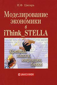 Моделирование экономики в iThink_STELLA. Кризисы, налоги, инфляция, банки ( 978-5-86404-231-1 )