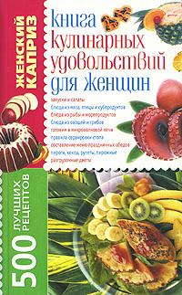 Книга кулинарных удовольствий для женщин. 500 лучших рецептов ( 978-5-91314-198-9 )
