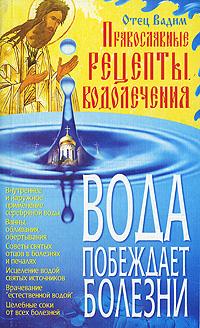 Вода побеждает болезни. Православные рецепты водолечения ( 978-5-91314-160-6 )
