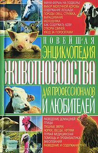Новейшая энциклопедия животноводства для профессионалов и любителей ( 978-5-91314-118-7 )