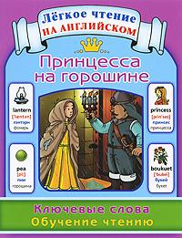 Принцесса на горошине. Ключевые слова. Обучение чтению / The Princess and the Pe ( 978-5-17-056209-1, 978-5-271-22223-8 )