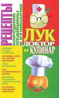 Лук. Доктор и кулинар ( 978-5-91314-192-7 )