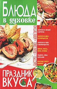 Блюда в духовке - праздник вкуса