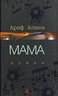 Мама. Ариф Алиев