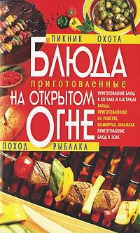 Блюда, приготовленные на открытом огне ( 978-5-91314-161-3 )