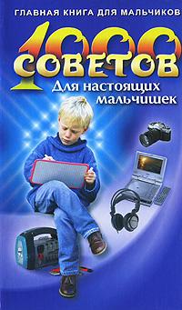 1000 советов для настоящих мальчишек ( 978-985-513-552-5 )