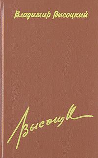 Владимир Высоцкий. Сочинения в четырех томах. Том 3