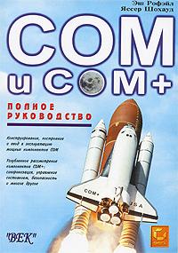 COM и COM+. Полное руководство. Эш Рофэйл, Яссер Шохауд