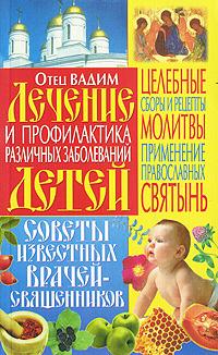 Лечение и профилактика различных заболеваний детей ( 978-5-91314-189-7 )