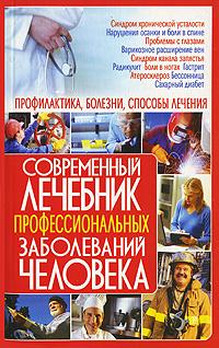 Современный лечебник профессиональных заболеваний человека ( 978-5-91314-195-8 )
