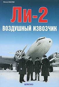 Ли-2. Воздушный извозчик