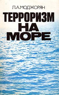Купить Терроризм на море, Л. А. Моджорян