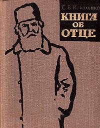 Книга об отце
