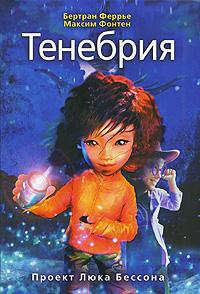 Книга Тенебрия