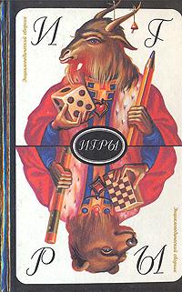 Игры. Энциклопедический сборник
