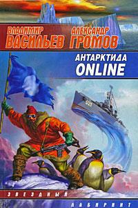 Книга Антарктида Online