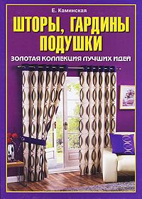 Шторы, гардины, подушки. Золотая коллекция лучших идей