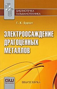 Электроосаждение драгоценных металлов ( 978-5-7325-0919-9 )