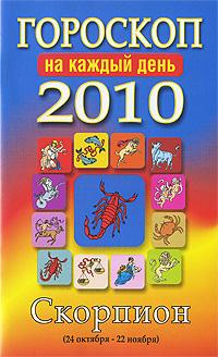 Гороскоп 2010 на каждый день. Скорпион
