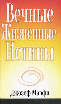 Вечные жизненные истины. Джозеф Мэрфи