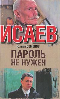 Пароль не нужен. Юлиан Семенов