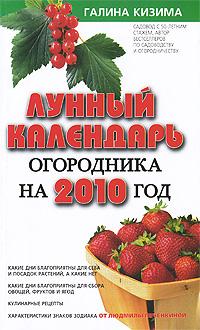 Лунный календарь огородника на 2010 год