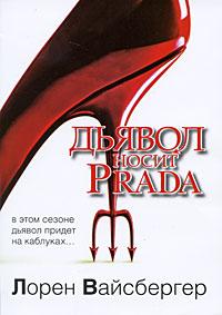 Дьявол носит Prada. Лорен Вайсбергер