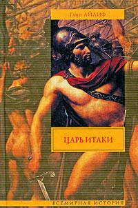 Царь Итаки. Глин Айлиф