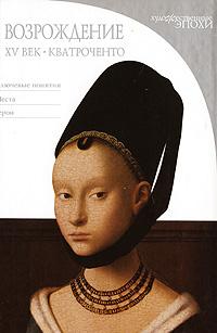 Возрождение. XV век. Кватроченто