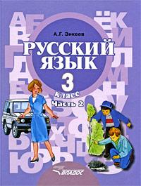 Русский язык. 3 класс. В 2 частях. Часть 2