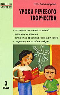 Уроки речевого творчества. 3 класс ( 978-5-94665-964-2 )