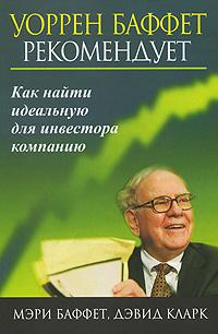 Уоренн Баффет рекомендует. Как найти идеальную для инвестора компанию ( 978-985-15-0838-5, 978-1-4165-7318-0 )