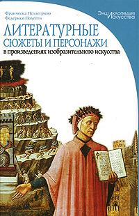 Литературные сюжеты и персонажи в произведениях изобразительного искусства