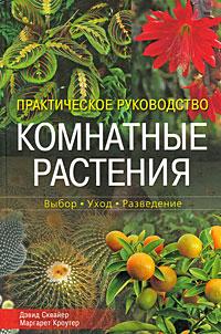 Комнатные растения. Практическое руководство