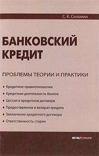 Банковский кредит. Проблемы теории и практики ( 978-5-7205-0963-7 )
