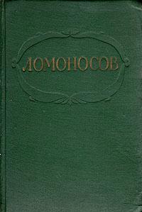 М. В. Ломоносов. Сочинения
