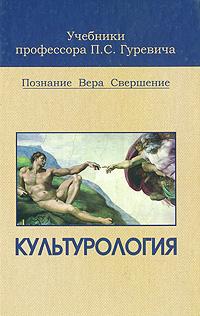 Культурология ( 978-5-238-00967-4 )