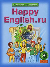 Happy English.ru / Английский язык. Счастливый английский.ру. 8 класс