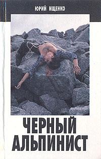 Черный альпинист