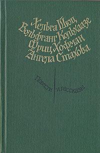 Х. Шюц, В. Кольхаазе, Ф. Хофман, А. Стахова. Повести и рассказы