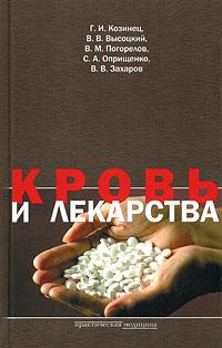 Кровь и лекарства ( 978-5-98811-116-0 )