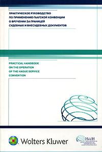 Практическое руководство по применению Гаагской конвенции от 15 ноября 1965 г. о вручении за границей судебных и внесудебных документов