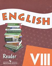 English 8: Reader / Английский язык. 8 класс. Книга для чтения