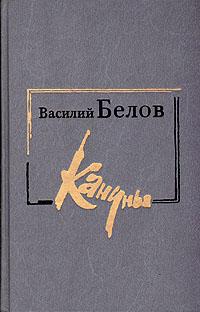 Книга Кануны