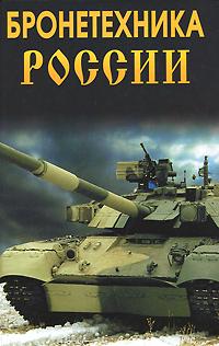Бронетехника России ( 978-5-91503-090-8 )