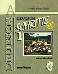Deutsch: Schritte 1: Arbeitsbuch (B) / Немецкий язык. Шаги. 5 класс. Рабочая тетрадь. В 2 частях. Часть Б
