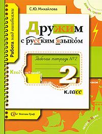 Дружим с русским языком. 2 класс. Рабочая тетрадь №2