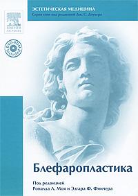 Блефаропластика (+ DVD-ROM) ( 978-5-91713-019-4, 978-1-4160-2996-0 )