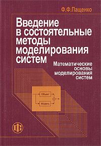 Введение в состоятельные методы моделирования систем. В 2 частях. Часть 1. Математические основы моделирования систем ( 5-279-02922-X )