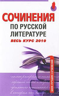 Сочинения по русской литературе. Весь курс 2010